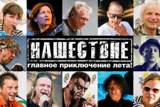 постфактум: НАШЕСТВИЕ 2010