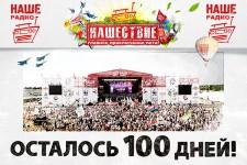 НАШЕСТВИЕ 2015. 100 Дней до Фестиваля!