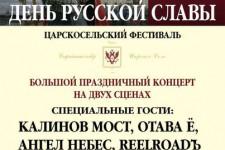 5-й Царскосельский фестиваль «День Русской Славы»
