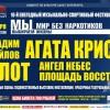 01/10 РОК-ФЕСТИВАЛЬ «Мы Выбираем Жизнь!»