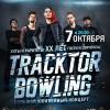 07/10 Tracktor Bowling
