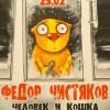 25/02 Федор Чистяков