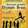 15/07 OLYMPIC BRASS