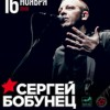 16/11 Сергей Бобунец