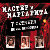 Спектакль «Мастер и Маргарита»  7 октября 2017 года