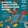 24/11 Rubinstein Band