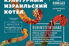 24/11 Rubinstein Band