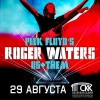 29/08 Roger Waters
