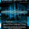 9 марта иммерсивный концерт в Капелле