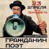 23/04 М. Ефремов
