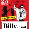 23/03 BILLYS BAND