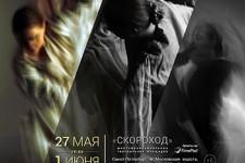 27 мая и 1 июня Премьерные показы сценической эвритмии, созданной российскими хореографами