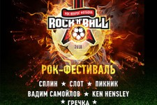 14/06  ROCK'N'BALL