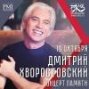 19/10 Концерт памяти Дмитрия Хворостовского