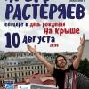 10/08 Игорь Растеряев