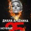 29/03 Диана Арбенина