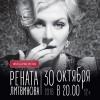 30 октября в Санкт-Петербургской Академическая Филармония им. Д.Д. Шостаковича пройдет творческий вечер Ренаты Литвиновой.
