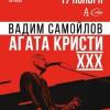 17/11 Вадим Самойлов