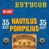 22/02 Вячеслав Бутусов