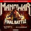 12/03 MANOWAR
