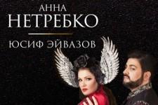 Концерт звезд мировой оперы Анны Нетребко и Юсифа Эйвазова.