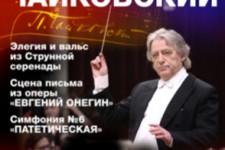 Оркестр «Классика» с программой музыка Чайковского 23 апреля