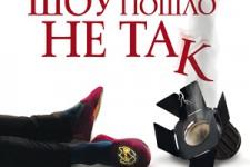 Бродвейский хит «…ШОУ ПОШЛО НЕ ТАК» будет представлен зрителям Санкт-Петербурга.