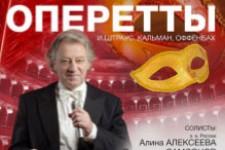 Вечер классической оперетты 23 мая