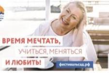 IV городской фестиваль «САД: счастливое и активное долголетие» 25 мая в Михайловском саду