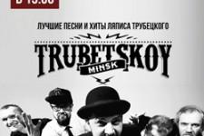 18/08 Trubetskoy