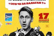 17/12 Игорь Растеряев представит моноспектакль «Это чё за балаган?»