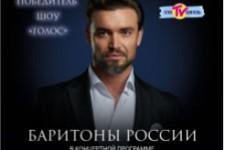 17 ноября Петр Захаров и Баритоны России в концерте «Разговоры со счастьем»
