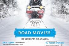 Владимир Волков и К с премьерой  программы: Road movies: от Моцарта до Адамса
