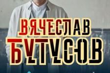 21/02 Вячеслав Бутусов