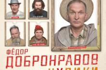18 октября спектакль «Чудики» бенефис знаменитого актера Федора Добронравова
