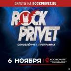 06/11 Rock Privet