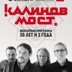 09/10 Калинов Мост