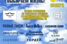8 ноября «Мы выбираем жизнь! Мир без наркотиков» онлайн!