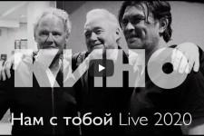 Группа «Кино» выпустила клип на песню «Нам с тобой»
