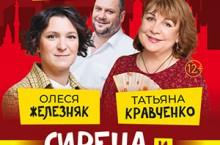 24/03 Комедия «Сирена и Виктория» ДК «Ленсовета»