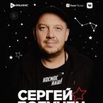 11/04 Сергей Бобунец