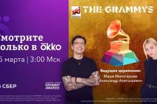 Трансляцию премии «Грэмми» смотрим на сервисе Okko