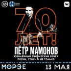 13/05 Петр Мамонов